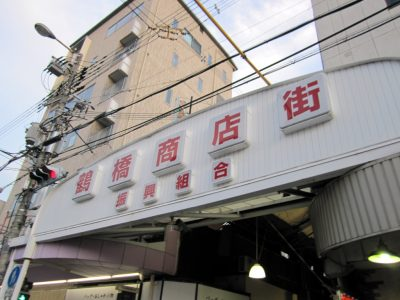 鶴橋商店街の入り口