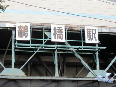 鶴橋駅の看板