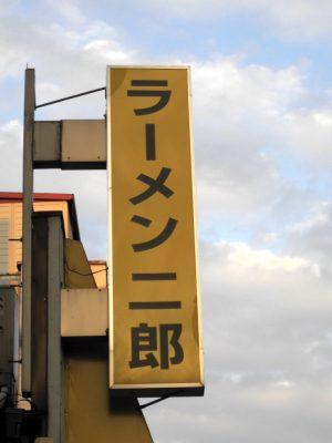 夕日に映える、ラーメン二郎小岩店の看板