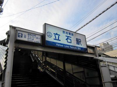 京成立石駅!