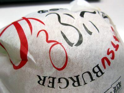 柏のセキグチ肉店さんのミルフィーユバーガー