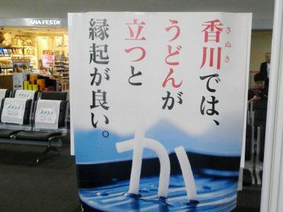 うどん県のポスター