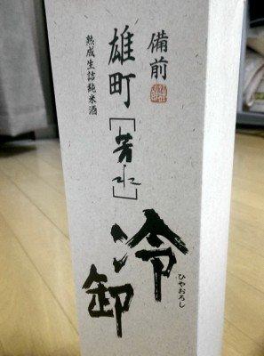 芳水の冷卸の箱