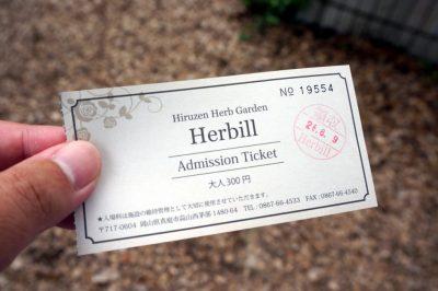 蒜山のハーブガーデン「Herbill」の入場券