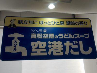 高松空港のうどんだし蛇口の看板