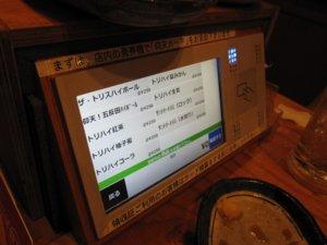 「仰天酒場」五反田店のオーダー用の端末