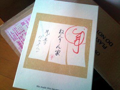 「ねんりん家」のバームクーヘンの箱