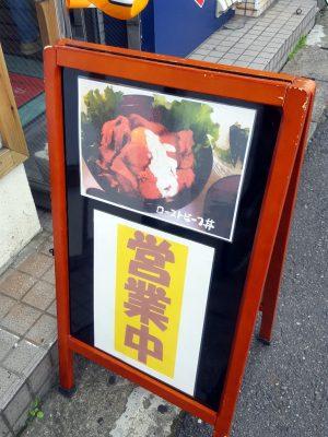"""立ち飲み屋""""ぴんきり""""のランチの看板"""