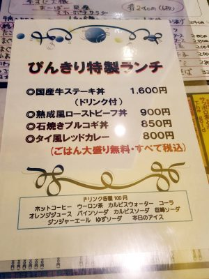 """""""ぴんきり""""のランチメニュー"""