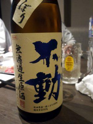 日本酒の不動